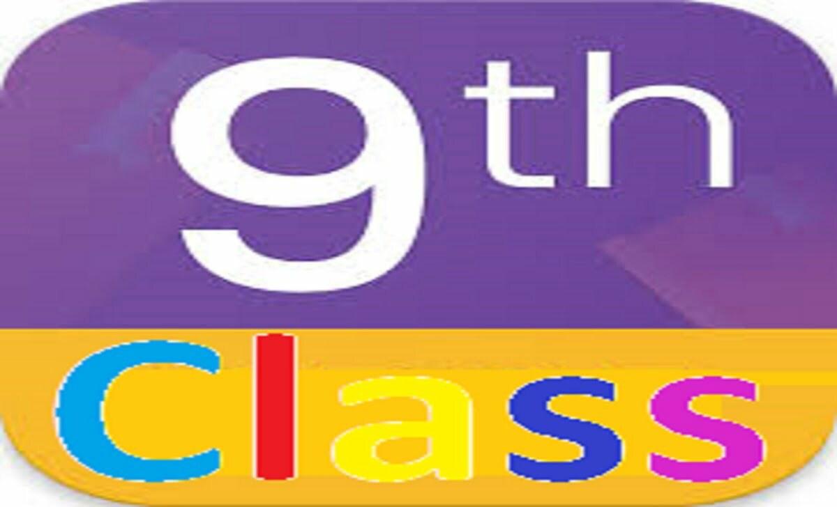GSEB 9th STD Model Paper 2021 Gujarat 9th Class Blueprint 2021