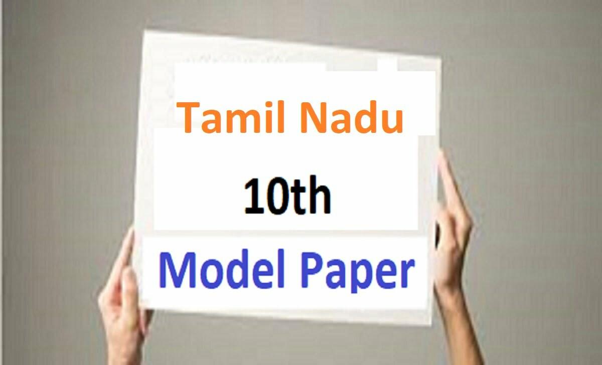 TN 10th Sample Paper 2021 TN SSLC Model Paper 2021
